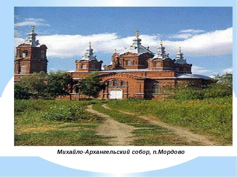 Михайло-Архангельский собор, п.Мордово