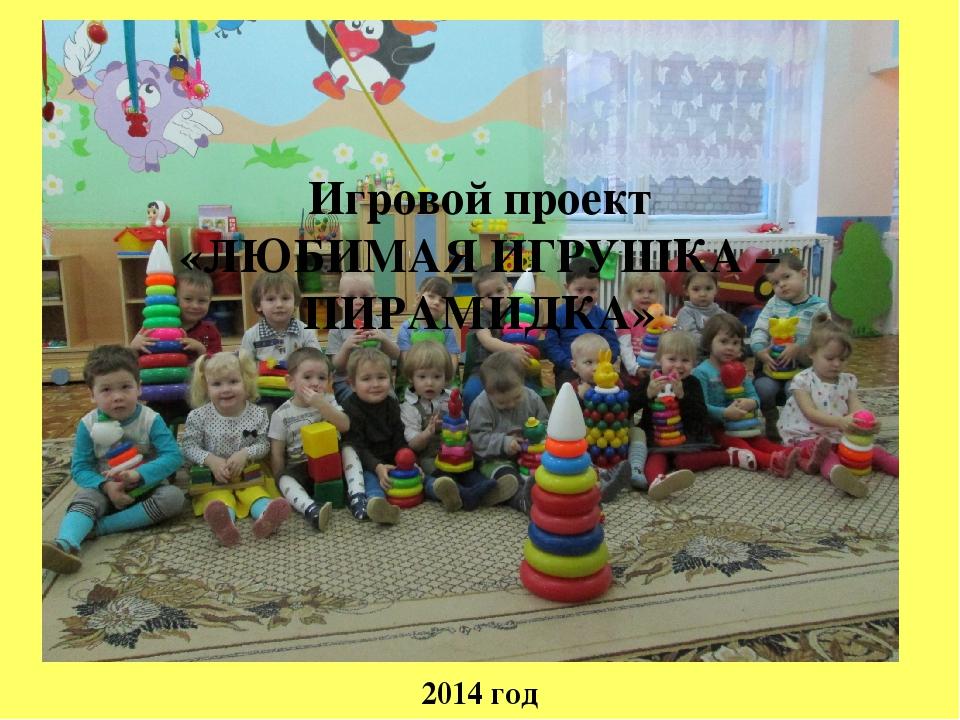 Игровой проект «ЛЮБИМАЯ ИГРУШКА – ПИРАМИДКА» 2014 год