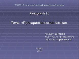 ГАПОУ КО Калужский базовый медицинский колледж Лекция№:11 Тема: «Прокариотич