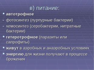 в) питание: автотрофное фотосинтез (пурпурные бактерии) хемосинтез (серобакте