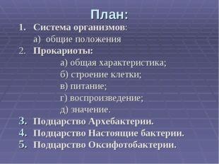 План: 1. Система организмов: а) общие положения 2. Прокариоты: а) общая харак