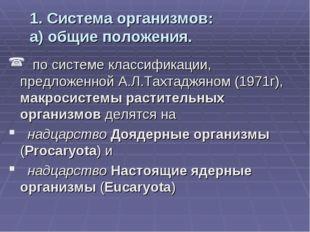 1. Система организмов: а) общие положения. по системе классификации, предложе