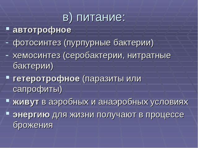 в) питание: автотрофное фотосинтез (пурпурные бактерии) хемосинтез (серобакте...