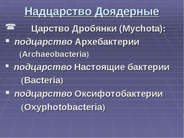 Надцарство Доядерные Царство Дробянки (Mychota): подцарство Архебактерии (Arc...