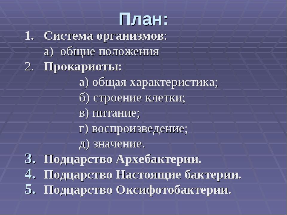 План: 1. Система организмов: а) общие положения 2. Прокариоты: а) общая харак...