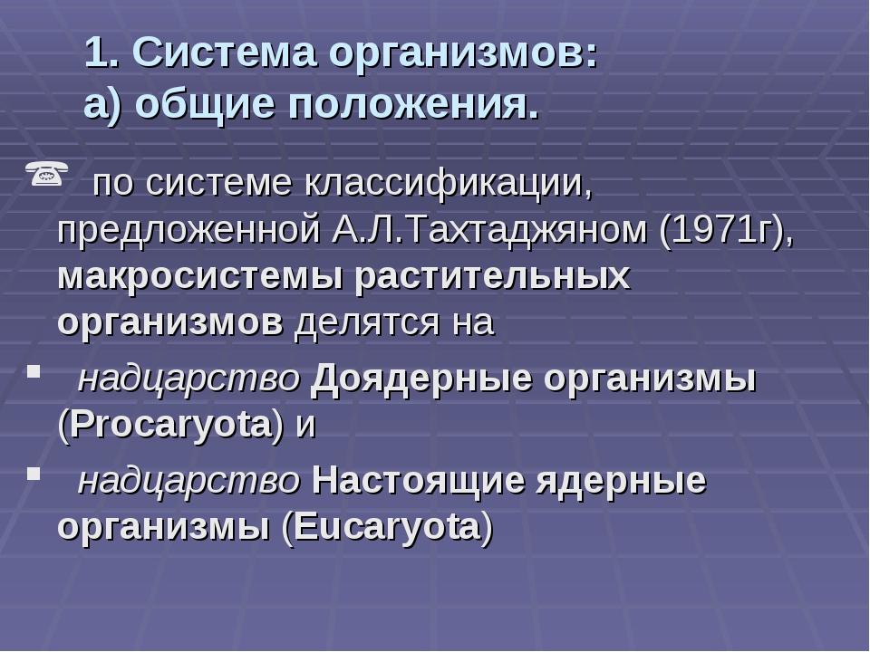 1. Система организмов: а) общие положения. по системе классификации, предложе...