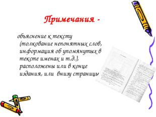 Примечания - объяснение к тексту (толкование непонятных слов, информация об у