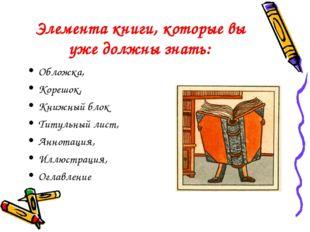 Элемента книги, которые вы уже должны знать: Обложка, Корешок, Книжный блок Т