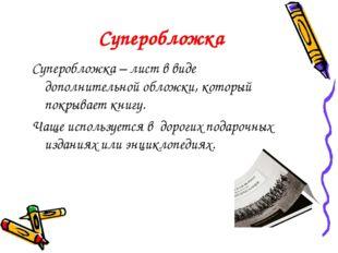 Суперобложка Суперобложка – лист в виде дополнительной обложки, который покры
