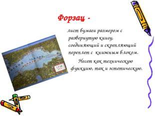 Форзац - лист бумаги размером с развернутую книгу, соединяющий и скрепляющий