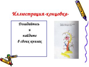 Иллюстрация-концовка- Догадайтесь и найдите в своих книгах