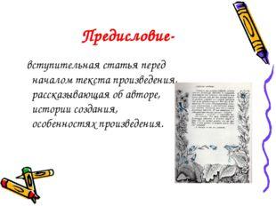 Предисловие- вступительная статья перед началом текста произведения, рассказы