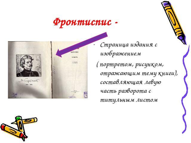 Фронтиспис - Страница издания с изображением ( портретом, рисунком, отражающ...