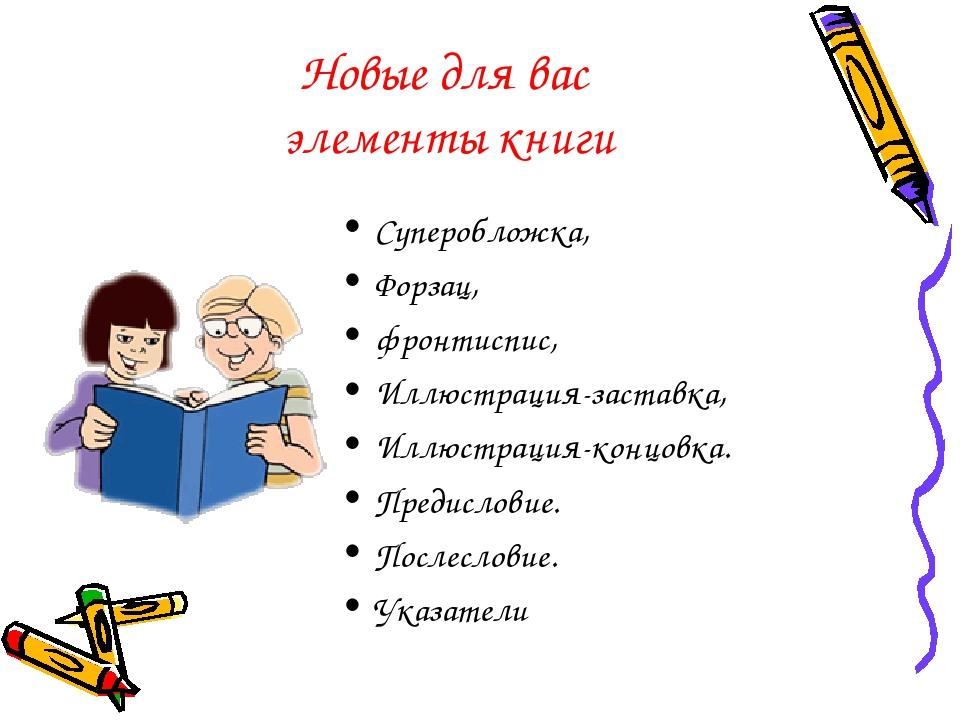 Новые для вас элементы книги Суперобложка, Форзац, фронтиспис, Иллюстрация-за...