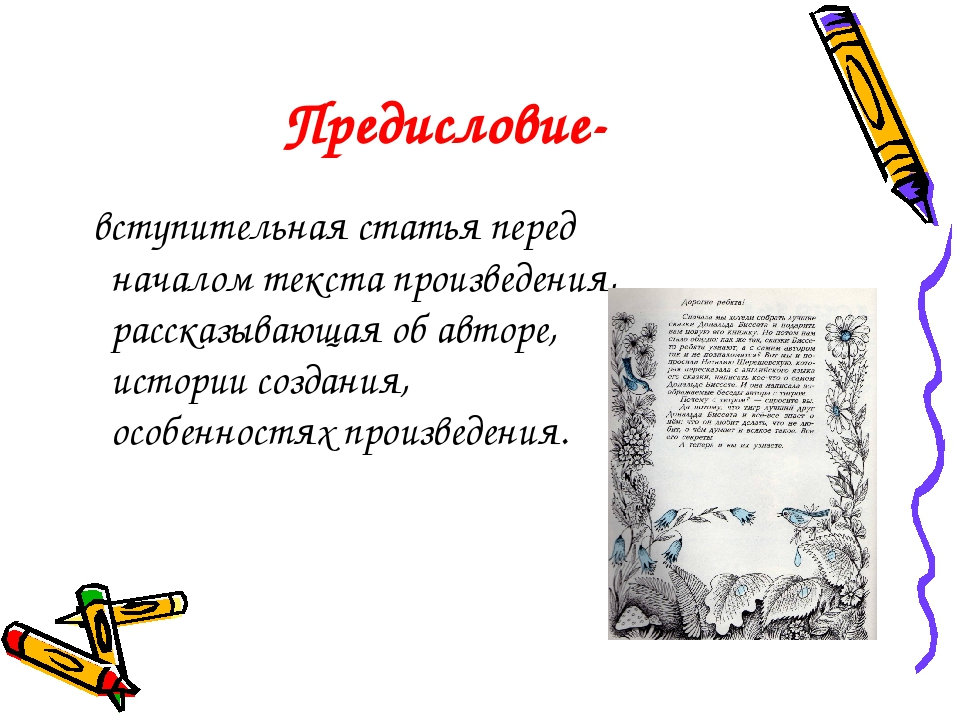 Предисловие- вступительная статья перед началом текста произведения, рассказы...