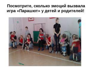 Посмотрите, сколько эмоций вызвала игра «Парашют» у детей и родителей!