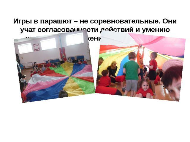 Игры в парашют – не соревновательные. Они учат согласованности действий и уме...