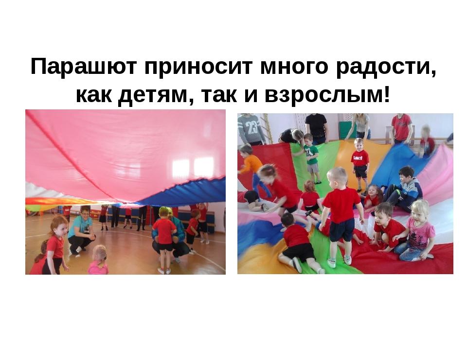 Парашют приносит много радости, как детям, так и взрослым!