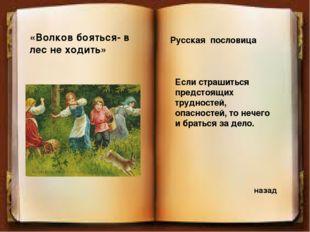 «Хлеб - всему голова» назад Русская пословица Изо дня в день меняются кушанья