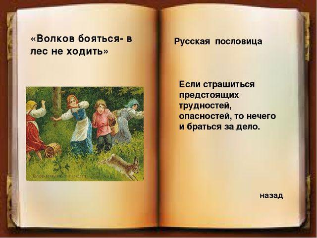 «Хлеб - всему голова» назад Русская пословица Изо дня в день меняются кушанья...