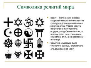 Символика религий мира Крест – магический символ, существовавший во множестве