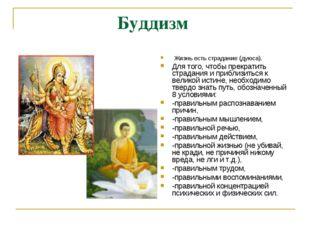 Буддизм Жизнь есть страдание (дуюса). Для того, чтобы прекратить страдания и