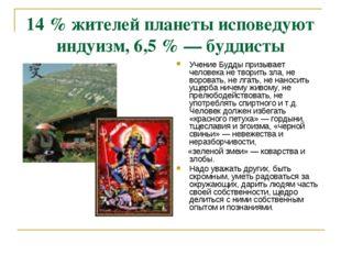 14 % жителей планеты исповедуют индуизм, 6,5 % — буддисты Учение Будды призыв