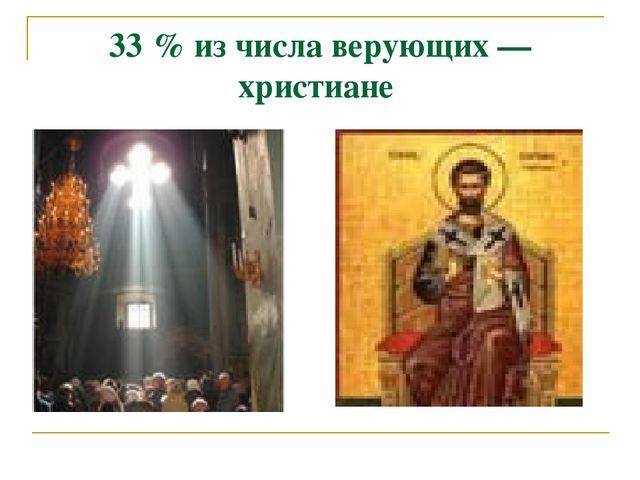 33 % из числа верующих — христиане