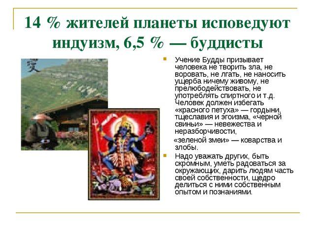 14 % жителей планеты исповедуют индуизм, 6,5 % — буддисты Учение Будды призыв...