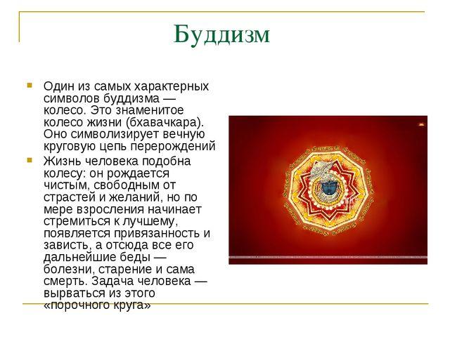Буддизм Один из самых характерных символов буддизма — колесо. Это знаменитое...