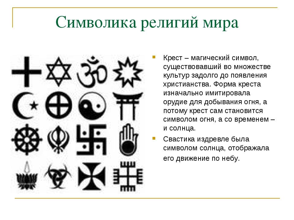 Символика религий мира Крест – магический символ, существовавший во множестве...