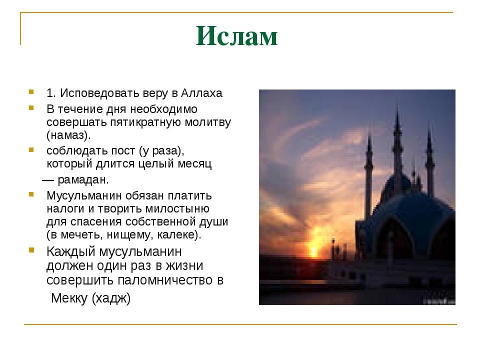 Ислам 1. Исповедовать веру в Аллаха В течение дня необходимо совершать пятикр...