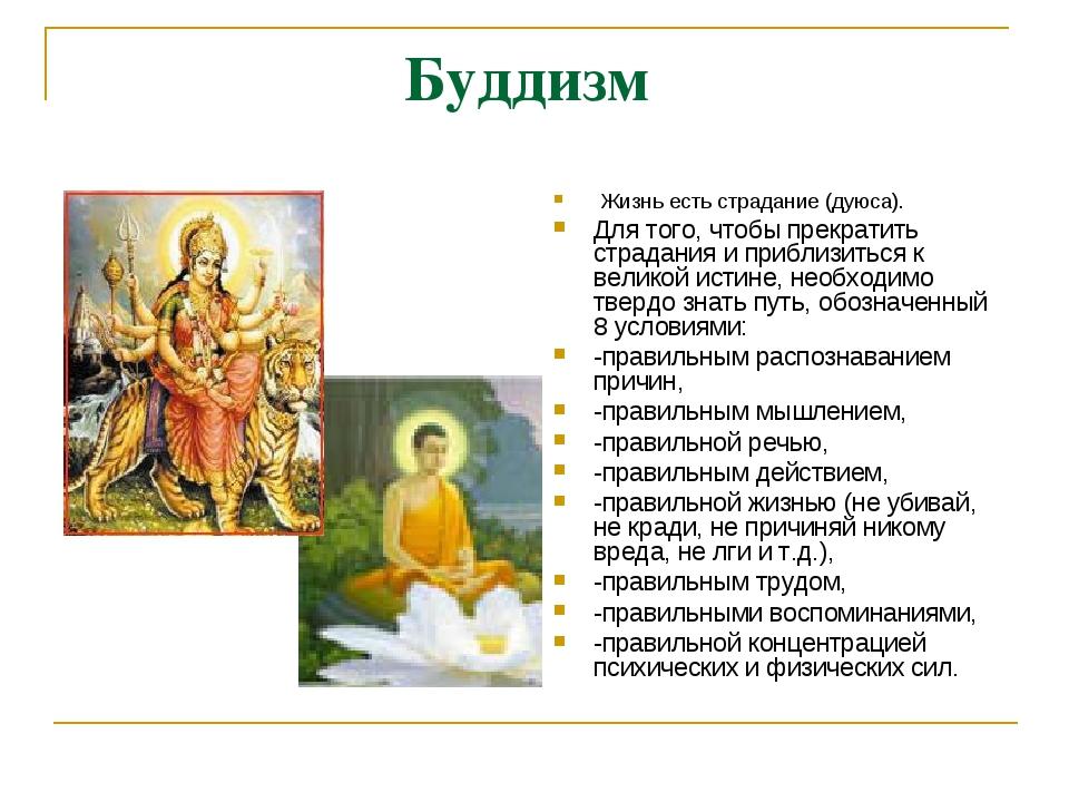 Буддизм Жизнь есть страдание (дуюса). Для того, чтобы прекратить страдания и...