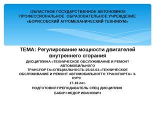 ТЕМА: Регулирование мощности двигателей внутреннего сгорания ДИСЦИПЛИНА «ТЕХН