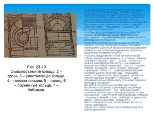 Цилиндры выполняются отдельными или в виде цилиндрового блока из двух, четыре