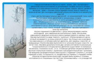 Рис.23-21. Механизм газораспределения четырехтактного двигателя с нижним расп