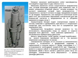 Катушка зажигания представляет собой трансформатор, состоящий из сердечника 5