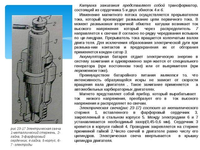 Катушка зажигания представляет собой трансформатор, состоящий из сердечника 5...