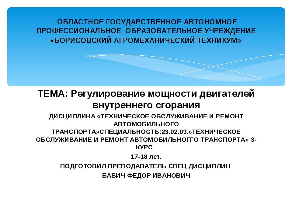 ТЕМА: Регулирование мощности двигателей внутреннего сгорания ДИСЦИПЛИНА «ТЕХН...