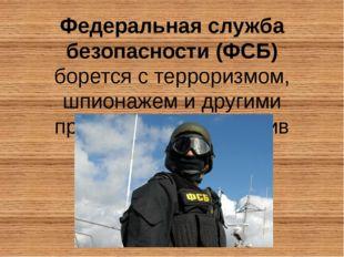 Федеральная служба безопасности (ФСБ) борется с терроризмом, шпионажем и друг