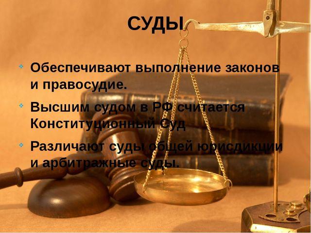 СУДЫ Обеспечивают выполнение законов и правосудие. Высшим судом в РФ считаетс...