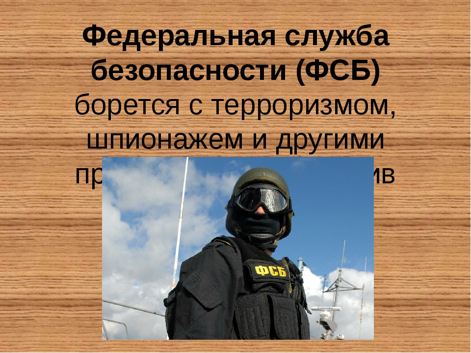Федеральная служба безопасности (ФСБ) борется с терроризмом, шпионажем и друг...
