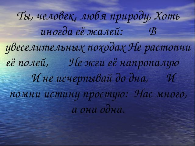Ты, человек, любя природу, Хоть иногда её жалей: В увеселительных походах Не...