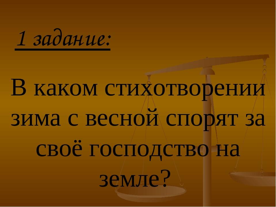 1 задание: В каком стихотворении зима с весной спорят за своё господство на з...