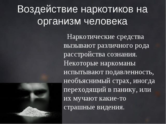 Воздействие наркотиков на организм человека Наркотические средства вызывают р...