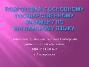 Выполнила: Шмонина Светлана Викторовна учитель английского языка МБОУ СОШ №2