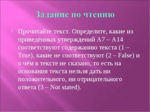 Прочитайте текст. Определите, какие из приведённых утверждений А7 – А14 соотв