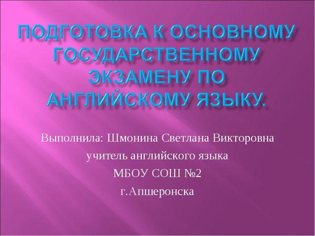Выполнила: Шмонина Светлана Викторовна учитель английского языка МБОУ СОШ №2...