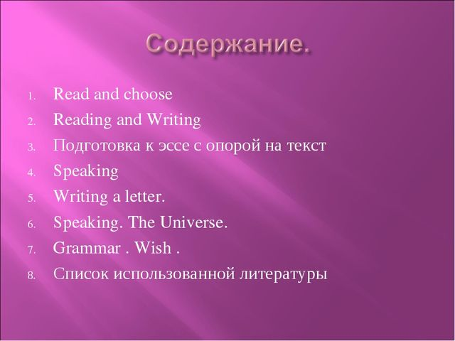 Read and choose Reading and Writing Подготовка к эссе с опорой на текст Speak...