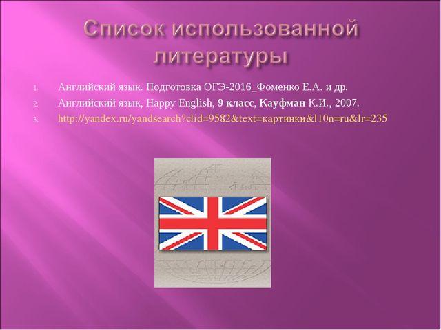 Английский язык. Подготовка ОГЭ-2016_Фоменко Е.А. и др. Английский язык, Happ...